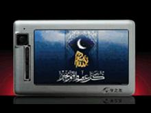 Colored PDA Quran DP-906